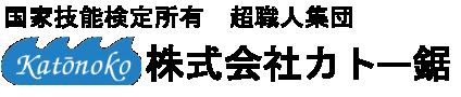 株式会社カトー鋸
